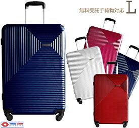 スーツケース 大型・超軽量 軽い・Lサイズ・TSAロック搭載・ 旅行かばん・キャリーバッグ・THFA0550 アウトレット 送料無料