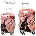 スーツケース小型・キャリーバッグ 機内持ち込み Sサイズ 2501 超軽量・TSAロック搭載・ アンティーク風旅行かばん・機内持込可 アウトレット新品 送料無料
