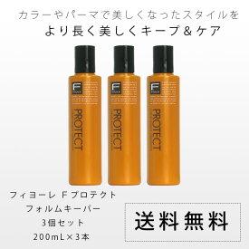 フィヨーレ Fプロテクト フォルムキーパー 3個セット / 200mL×3個 【送料無料】