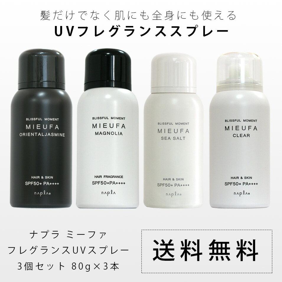 ナプラ ミーファ フレグランスUVスプレー 選べる 3本 セット / 80g×3本 【送料無料】