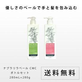 ナプラ リラベール CMC シャンプー&ヘアマスク ミニボトル セット / 280mL+280g 【送料込】