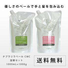 ナプラ リラベール CMC シャンプー&ヘアマスク 業務用 選べる 2個セット / 1000mL/g×2個 【送料込】