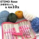 Etimorose 10balls fb