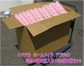 アクリル毛糸 並太 ホームメイド アクリックL 並太 300玉セット (同色5玉1袋×60袋1箱) 日本製 hama ハマナカ 手芸の山久