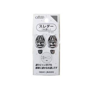 クロバー 15-001超簡単糸通しスレダー(2枚入) 洋裁 老眼 絹糸通し clv ネコポス可 手芸の山久
