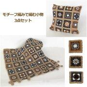 モチーフ編みで作る小物茶3点セット