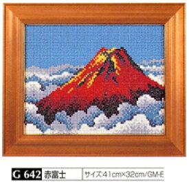 元廣 スキルギャラリー G642 赤富士 デイケア、リハビリ手芸に♪ sky 手芸の山久