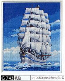 スキルギャラリー G742 帆船 デイケア、リハビリ手芸に♪ 元廣 sky 手芸の山久