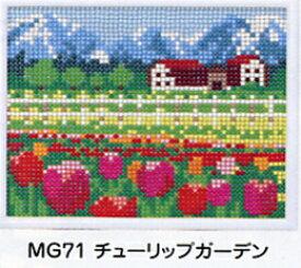 スキルミニギャラリー MG71 チューリップガーデン 元廣 手芸の山久