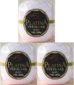 プラチナレース糸 40番 200g 同色3玉単位 白 生成り オリムパスレース糸 40番 手芸の山久