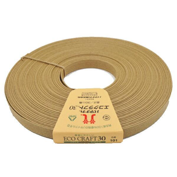 ハマナカ エコクラフト30m巻ナチュラルNO.101ベージュ クラフトテープ hama 紙バンド 手芸の山久