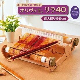 織り機 ハマナカ オリヴィエ リラ40 織美絵 H601-003 織り機セット 家庭用 手織り機 hama 手芸の山久