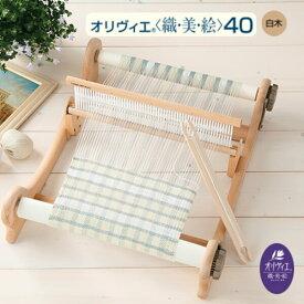 織り機 ハマナカ オリヴィエ 40 織美絵 H601-001 手織り機 hama 手芸の山久