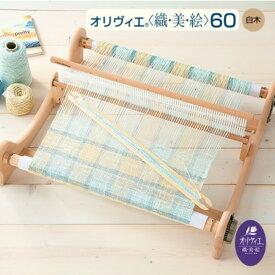 織り機 ハマナカ オリヴィエ 織美絵 60 白木 H602-001 手織り機 hama 手芸の山久