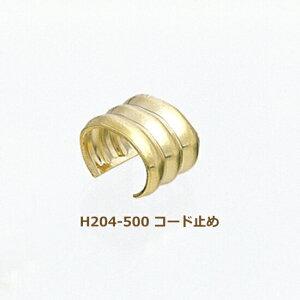 コード止め 10ケ入1袋単位 H204-500 ネコポス可 ハマナカ hama 手芸の山久