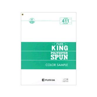 Kingspan sewing yarn sample book ( 411 color commercial Shinji ohmaki ) r