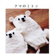 編み図付(KN01-kit1)ダルマやわらかラムで編むクマのミトン手編みキットこどもニット