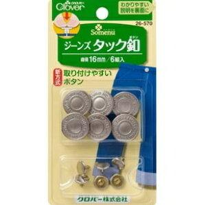 クロバー ジーンズタックボタン 16mm (1個6組入) 26-570 clv ネコポス可 手芸の山久