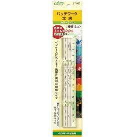 パッチワーク定規 カラーライン細幅 15cm 57-930 クロバー ネコポス可 手芸の山久