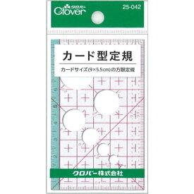 カード型定規 9×5.5cm 25-042 方眼定規 ネコポス可 クロバー clv 手芸の山久