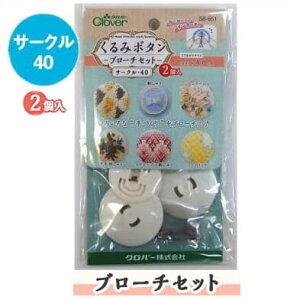 くるみボタン サークル40 2個入 ブローチセット 58-651 kurumi ネコポス可 clv クロバー 手芸の山久