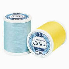 パッチワーク糸 Coton(コトン)50番200m巻 3個単位 綿100% コットン手ぬい糸 キルト糸 パッチワークキルト糸 フジックス fjx 手芸の山久