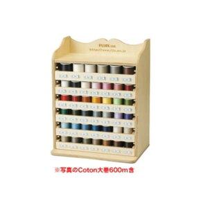 パッチワーク糸 Coton(コトン) 600m大巻6色各3個と200m35色各3個と陳列ケースフルセット(計41色) DCS-3C フジックス fjx 手芸の山久