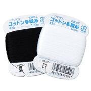 手縫い糸コットン手縫糸同色3枚単位抗菌加工フジックス