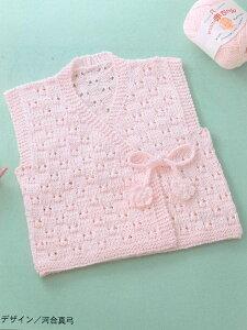 編み図付(04S52) ハマナカ毛糸 かわいい赤ちゃんピュアコットン3玉で編む 透かし模様のキュートな胴着 編み物 手作りキット 手編みキット ベビー毛糸 hama 手芸の山久