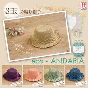 【ハマナカ】エコアンダリヤ3玉で編む帽子(AMU-571)キット