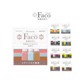 ステンシル Faco(ファコ)布用えのぐ 3色セット ハマナカ 手芸の山久