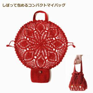 編み図付きキット しぼって包めるコンパクトマイバッグ 145-203-114 エコバッグ メッシュバッグ バッグキット 編み物 ハマナカ 手芸の山久