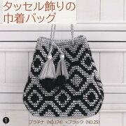 【ハマナカ】タッセル飾りの巾着バッグH167-188-303