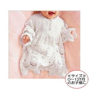 編み図付(N-1077) ハマナカ かわいい赤ちゃん ピュアコットン (色:1-8玉)で編む セレモニードレス ベビーニット 手編みキット 編み物 手作りキット 赤ちゃん用品 hama 手芸の山久