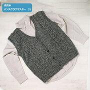 編み図付キット(N-1330)胸ポケット付きメンズベストハマナカ