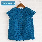 編み図付キット(N-1332)玉編み模様の丸ヨークキッズベスト手作りキットキッズハマナカ