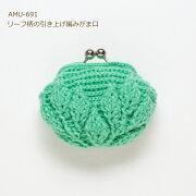編みつける口金キットリーフ柄の引き上げ編みがま口AMU-691