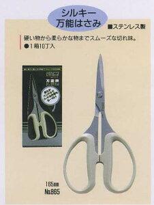 美鈴 865 シルキー万能はさみ 165mm ステンレス製 取寄せ商品 hin 手芸の山久