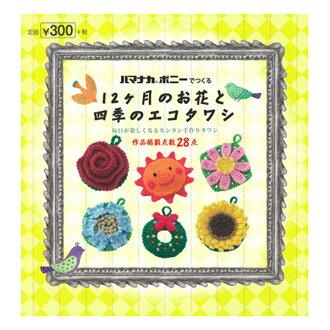 Book four seasons and 12 months made by Hamanaka Bonnie flower ecotawashi H101-388 kiritappu handicraft Laura