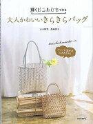 輝くビニルひもで作る大人かわいいきらきらバッグ
