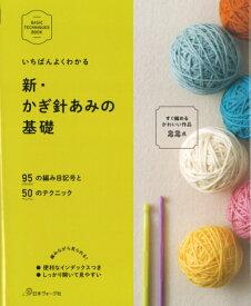 いちばんよくわかる 新・かぎ針あみの基礎 ネコポス可 日本ヴォーグ社 手芸の山久
