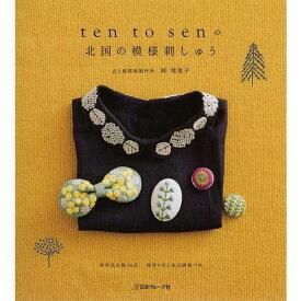 本 ten to senの北国の模様刺しゅう NV70325 日本ヴォーグ社 ネコポス可 手芸の山久