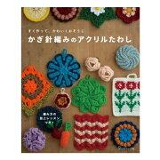 かぎ針編みのアクリルたわしすぐ作って、かわいくおそうじネコポス可日本ヴォーグ社手芸の山久