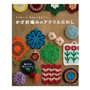本 かぎ針編みのアクリルたわし すぐ作って、かわいくおそうじ ネコポス可 日本ヴォーグ社 手芸の山久