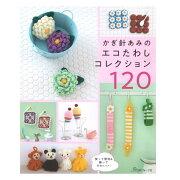 本かぎ針あみのエコたわしコレクション120NV70485日本ヴォーグ社