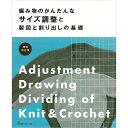 本 編み物のかんたんなサイズ調整と製図と割り出しの基礎 NV70542 日本ヴォーグ社 ネコポス可 手芸の山久