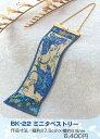 トーホー BK-22 ミニタペストリーキット ビーズ織り手芸キット−2-本科 取寄せ商品 手芸の山久