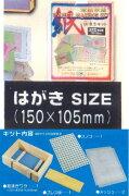 【ジャパンアート】草紙草愛紙漉き手芸キットハガキサイズ用