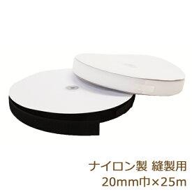 面ファスナー 縫製用 ボアテープ ナイロン製 20mm 25m ジャック 雄 雌 業務用 白/黒/カラー 手芸の山久