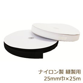 面ファスナー 縫製用 ボアテープ ナイロン製 25mm 25m ジャック 雄 雌 業務用 白/黒/カラー 手芸の山久